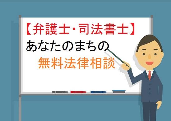 【朝来市】弁護士・司法書士の無料相談